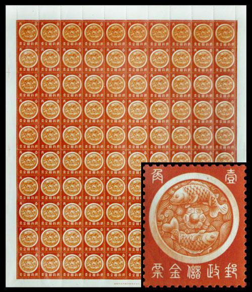 """""""双鱼图""""储蓄金整版邮票"""
