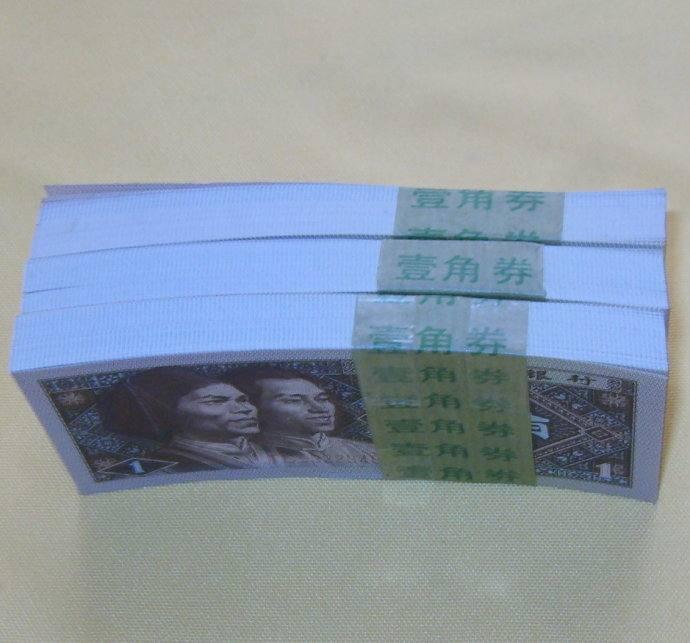 1980年1角(二冠,三冠) 80版1角 8001纸币(刀,捆,件)