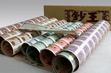 第四套人民幣整版连体钞真僞鉴别技巧