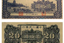 第一套人民币20元 蓝色六和塔 一版币20元六和塔