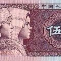 第四套人民幣5角 1980年5角 8005紙幣