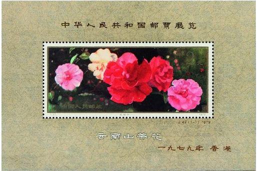 回收J42M云南山茶花小型张邮票