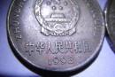 98年梅花硬币改刻93年梅花硬币的识别方法