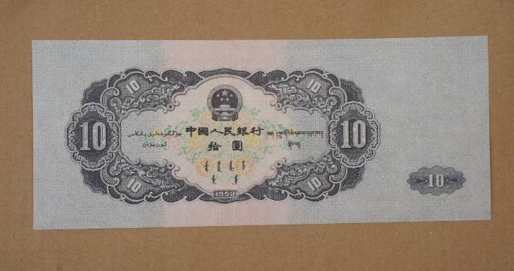 第二套幣王大黑拾10元 大黑拾真僞及價格