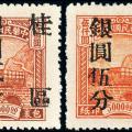"""桂包1 """"桂区""""银圆包裹邮票"""