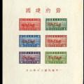 """新特1 節約建國""""限新省貼用""""郵票"""
