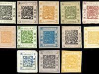 上海1 第一版工部大龙邮票