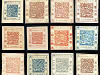 上海2 第二版工部大龙邮票