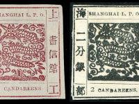 上海3 第三版工部大龙邮票
