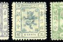 """上海4 第一版工部小龙邮票(""""银分""""单位)"""