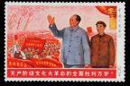 無產階級文化大革命的全面勝利萬歲(未發行)