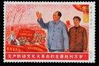 無産階級文化大革命的全面勝利萬歲(未發行)