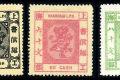 上海17 第八版工部小龙邮票