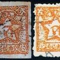 T.CY-2 闽西赤色邮票