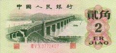 回收购1965年10元大团结,宜昌60年1元人民币市场行情