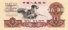 常德回收60年1元人民币,无锡回收购1972年5角纸币