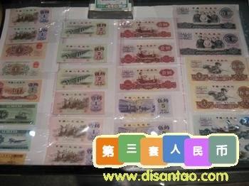第三套人民幣的收藏價值