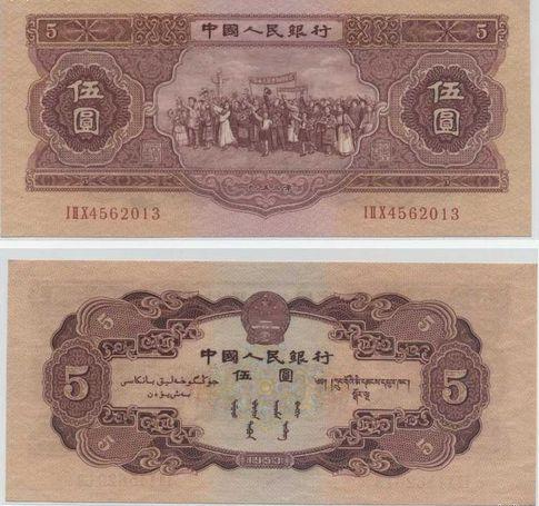第二套人民币价格表2015.10.29