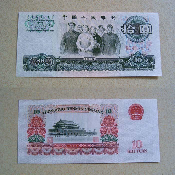 大团结十元价值赏析