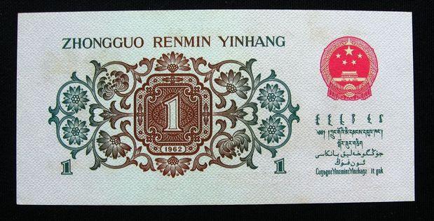 第三套人民币价格表2015.11.28