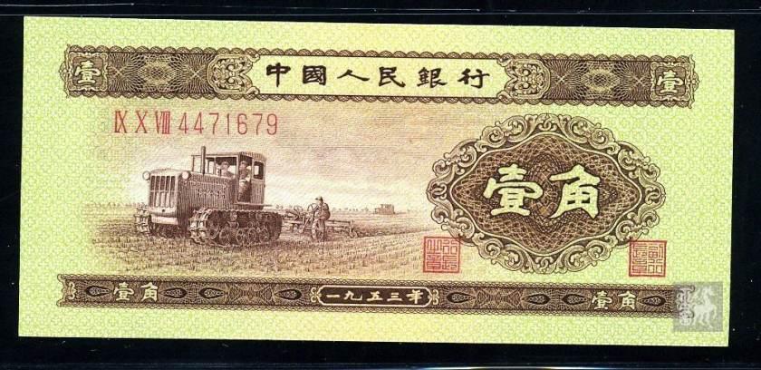 第二套人民币价格表2016.02.15
