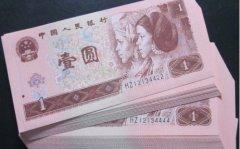 你了解吗?1996年1元人民币纸币价格