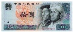 80年10元纸币值得拥有
