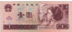 1996年1元人民币价格有待提升