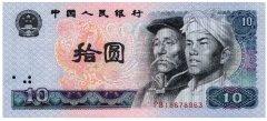 探讨第四套人民币10元纸币