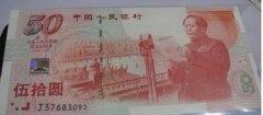 建國50周年紀念鈔三連體鈔價格