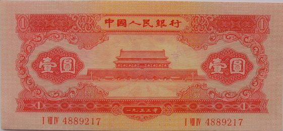 收藏二版纸币一元难度在提升