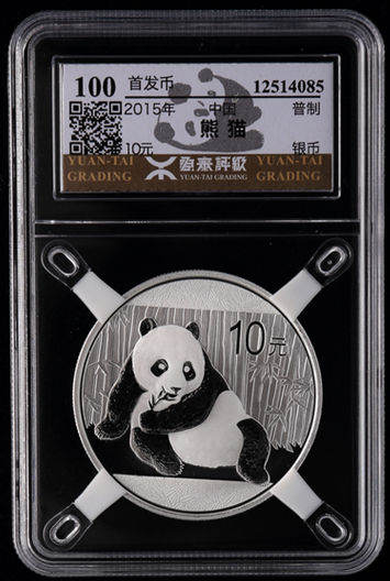2015年熊猫银币评级后价格翻两翻