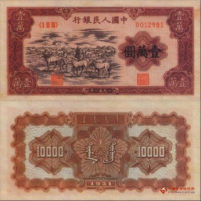 第一套人民币牧马图