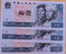 分析第四套人民币80版10元