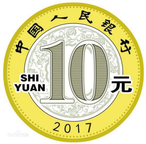 2017鸡年纪念币图片