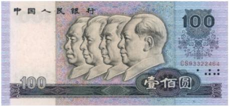 1980版的100元纸币
