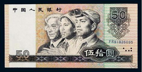 1990年五十元人民幣收藏價值分析