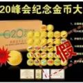 G20杭州峰会金银币防伪辨识与欣赏