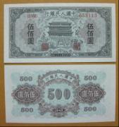 1949年500元正阳门的光辉历史