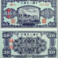 """""""币中珍品""""1949年20元打场图"""