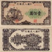 第一套人民币壹佰圆大帆船价值可比一辆车
