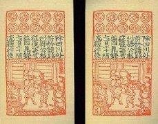我国最先出现的纸币,大宋交子
