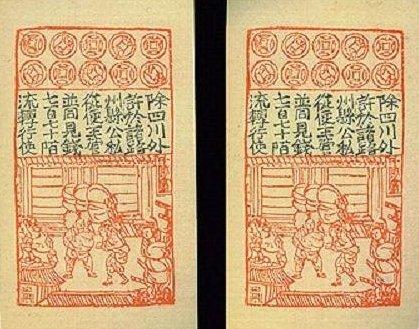 我國最先出現的紙幣,大宋交子