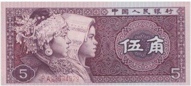 第四套人民幣五角纸币价格