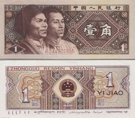 第四套人民币一角纸币