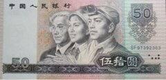 第四套人民幣50元紙幣回收價格表