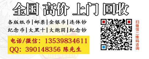 90版50元人民幣回收價格及收藏價值