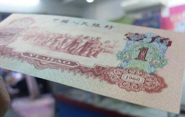第三套人民币1角价格升值40万倍