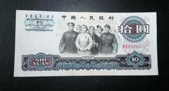 1965年10元人民币值多少钱?有升值空间吗?