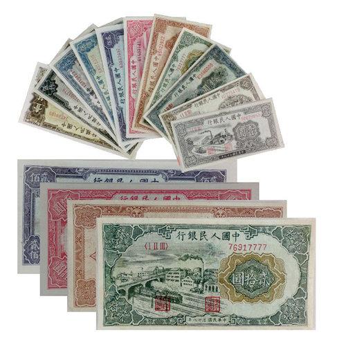 第一套人民幣回收價格表(5月最新報價)